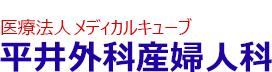 平井外科産婦人科